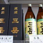 三岳は「25度」の他に「原酒 39度」がある!