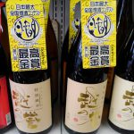 燗酒コンテスト最高金賞! 越の誉「 特別純米 彩(いろどり)」