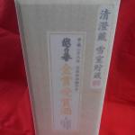 越の誉「大吟醸 平成28年金賞受賞酒 雪室貯蔵」入荷しました