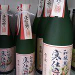 <ご連絡>越の誉「和醸蔵寒仕込搾り 純米大吟醸 無濾過生原酒」今季分完売。