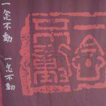 純米好きが唸る本格派 熟成原酒「一念不動」シリーズ