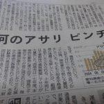 日本酒を脅かすもの ~三河アサリ危機の報道を受けて~