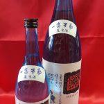 <ご連絡>「一念不動 夏生酒 特別純米酒」今季分すべて完売しました。