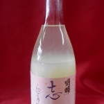 超個性派日本酒「明眸 志野(しの) 活性にごり生酒」入荷!
