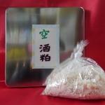 純米大吟醸「空」と「一」の酒粕を販売中!甘酒レシピもお付けします。