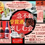 <参加者募集!>2018年3月4日(日)「一念不動の受賞酒を楽しむ会」のご案内