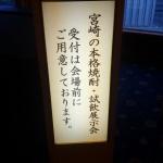 宮崎県の本格焼酎展示試飲会に行ってきました!
