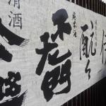 東三河のご当地酒 伊勢屋商店「酛々(もともと)純米大吟醸 無ろ過生原酒」入荷!