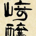 <取扱い開始!>三河地方の新しい地酒「山崎醸(やまざきかもし)」