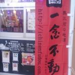 「3/4 一念不動の受賞酒を楽しむ会 in 喫茶スロース」開催しました。