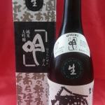 「蓬莱泉 純米大吟醸 吟」の生酒版。通称「吟生(ぎんなま)」今季分完売しました。
