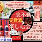 <ご連絡>一念不動 純米大吟醸山田錦35% 720ml品切れ(1800mlは在庫有り)。次回入荷は6/6(水)です。
