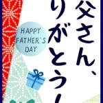 2019年の「父の日」6月16日まで、まだ一ヵ月?もう一ヵ月!です。