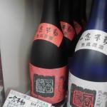 「一念不動 純米大吟醸山田錦35% 720ml」入荷しました。