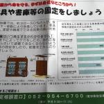 2018年6月18日「大阪府北部地震」心よりお見舞い申し上げます。