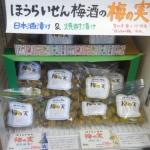 梅酒造りで漬けた梅の実は美味しい健康食品♪「ほうらいせん梅の実(日本酒漬け&焼酎漬け)」