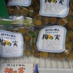 <完売御礼>ほうらいせん梅酒の梅の実(日本酒漬け&焼酎漬け)