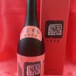「一念不動 純米大吟醸 山田錦」2019年内をもって最終出荷となります。
