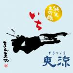 まん天や初のオリジナル夏酒!「純米大吟醸 一(いち)爽涼」7/10(火)発売決定!
