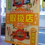 「蒲郡GOGO商品券」2千円以上のご利用で純米大吟醸の酒粕プレゼント!