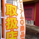 「蒲郡GOGO商品券」本日7月6日より取り扱いスタート!