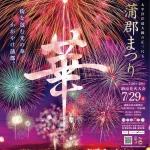 お祭りシーズン到来。シュワっと爽快なスパークリング日本酒「あわっしゅ」が美味い季節です!