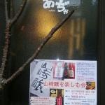 「8/12 山﨑醸のお酒を楽しむ会 in 馳走屋あぢゃ」開催しました。