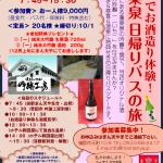 <参加者募集>10/15「酒蔵でお酒造り体験!蓬莱泉 日帰りバスの旅」開催のお知らせ。
