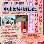<中止のお知らせ>10/15「酒蔵でお酒造り体験。日帰りバスの旅」