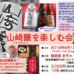 <あと3名様!お急ぎください>「8/12 山﨑醸を楽しむ会inあぢゃ」開始時間が17時~に変更。