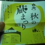 9月9日、常滑。澤田酒造様の「秋の蔵まつり」に行ってきました!