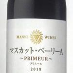 <ご予約受付中>日本ワインの新酒「山梨ヌーヴォー2018」11月3日解禁。