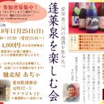 <参加者募集>2018年11月25日「蓬莱泉を楽しむ会」を開催します!