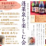 <あと一人で満席です!>2018年11月25日「蓬莱泉のお酒を楽しむ会 in あぢゃ」