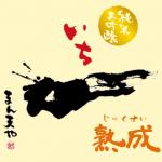 まん天や限定オリジナル熟成酒!「純米大吟醸 一(いち)熟成」10/16(火)発売!