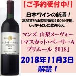 もうすぐ締切り!日本ワインの新酒「山梨ヌーヴォー2018」11月3日解禁。