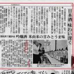 <速報>平成30年度名古屋国税局酒類鑑評会で関谷醸造様のお酒がトリプル受賞!