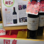 日本ワインの新酒「山梨ヌーヴォー2018」完売しました。