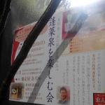 11/25「蓬莱泉のお酒を楽しむ会 in 馳走屋あぢゃ」開催しました!