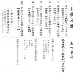 開催まであと3日…、11/25(日)は「蓬莱泉を楽しむ会 in あぢゃ」です。