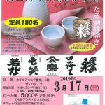 2019年3月17日(日)開催!「東三河の酒蔵を知る会」のお知らせです。