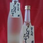 蓬莱泉 純米大吟醸しぼりたて 「亥(いのしし)木札」一升瓶(1800ml)も入荷!