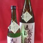 昨年大好評だった山﨑醸のしぼりたて「純米吟醸生原酒 初しぼり」解禁!