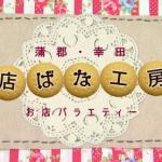 愛知のケーブルテレビ番組「店ばな工房」でまん天やが紹介されます!