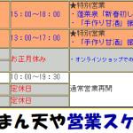 「蓬莱泉 新春初しぼり2019 己亥(つちのとい)」完売しました。