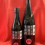越の誉 純米大吟醸無濾過生原酒 蔵誉(くらのほまれ)。今度は紺色ラベルで新発売!