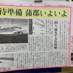 3月27日(水)蒲郡に豪華客船が寄港!そしてHYAPPA BREWSクレーグさんが新作地ビールを発売!