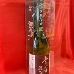 平成の時代を、平成の熟成古酒で振り返る「白老 平成20年度醸造 甘口純米熟成酒」