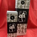 蓬莱泉の秘蔵酒「純米大吟醸 吟」の生酒【通称:吟生(ぎんなま)】今季分完売しました。