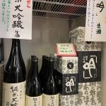 蓬莱泉の2つの秘蔵酒「純米大吟醸 生酒(空生)」「純米大吟醸 吟 生酒(吟生)」入荷しました!